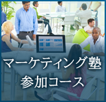 マーケティング塾参加コース