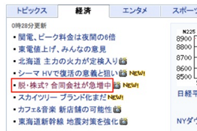 Yahoo!ニュースにR25の記事が転載