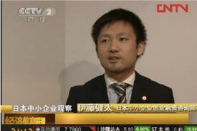 CCTV「ビジネスチャンネル」放送