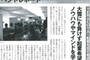 ビジネスチャンス2014年4月号掲載